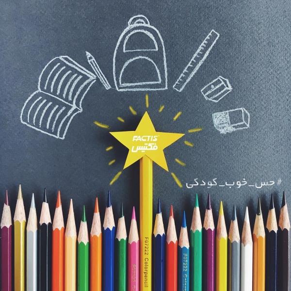 Factis-school-campaign.jpg (302 KB)