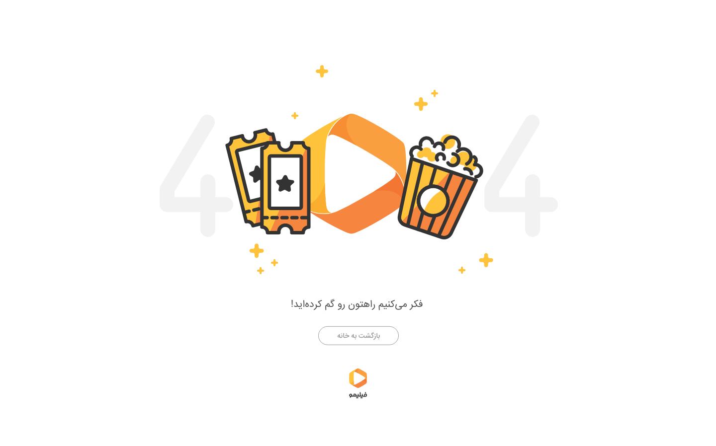 Filimo – 404.png (84 KB)