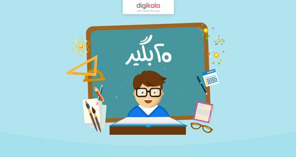 digikala-school-campaign-20begir.jpg (24 KB)