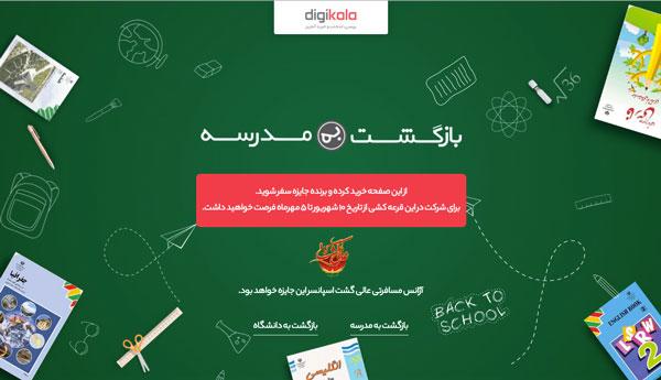digikala-school-campaign.jpg (42 KB)