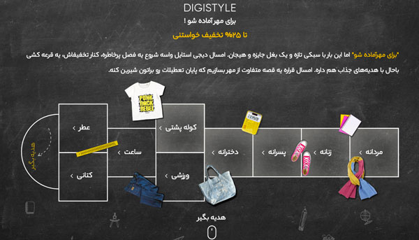 digistyle-school-campaign.jpg (45 KB)