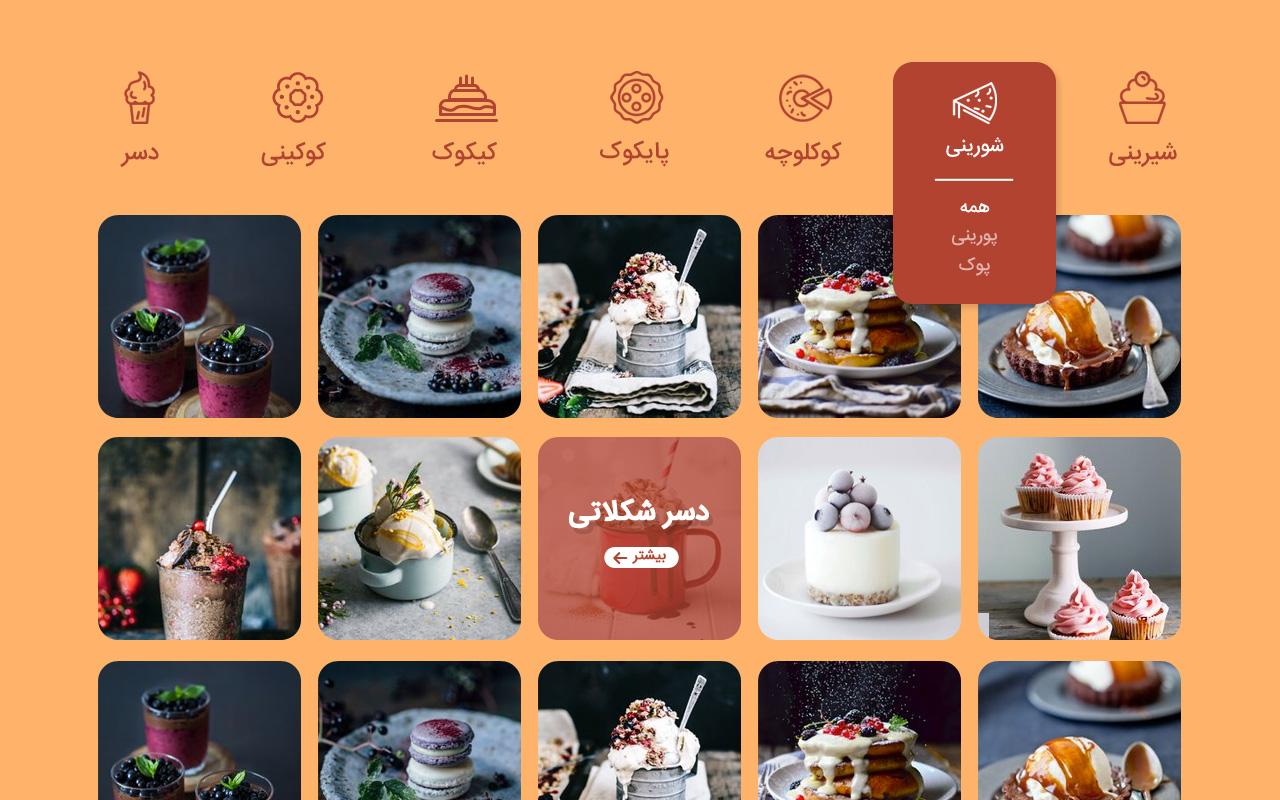 طراحی وب سایت کوک