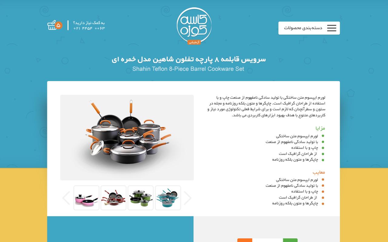 طراحی فروشگاه اینترنتی کاسه کوزه
