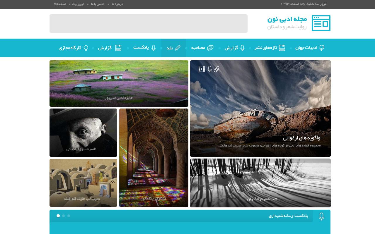 تدوین استراتژی محتوا و طراحی UI مجلۀ ادبی نون
